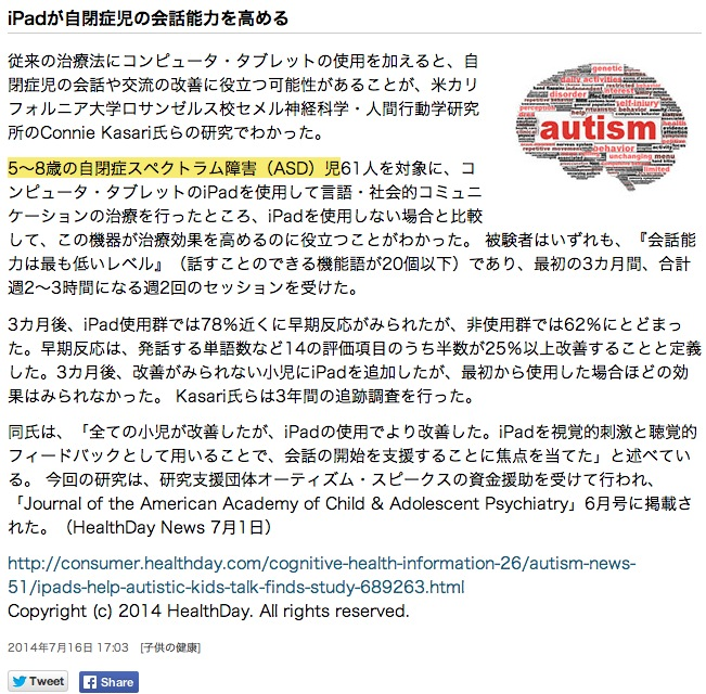 スクリーンショット 2014-08-01 20.51.08