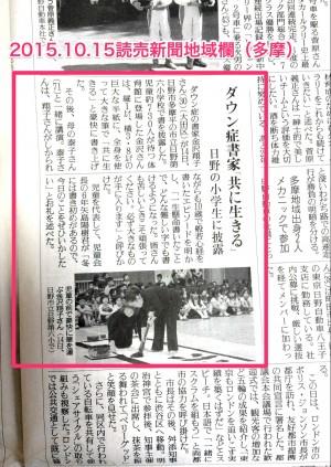 20151015読売新聞_ダウン症の書家skitch