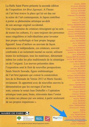 20181102アール・ブリュットジャポネ2-2 のコピー